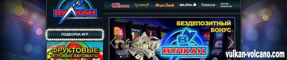 Игровые автоматы подвох онлайн казино с моментальным выводом
