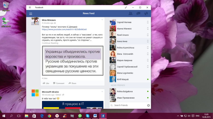 11 важных отличий Windows 10 от Windows 8-8