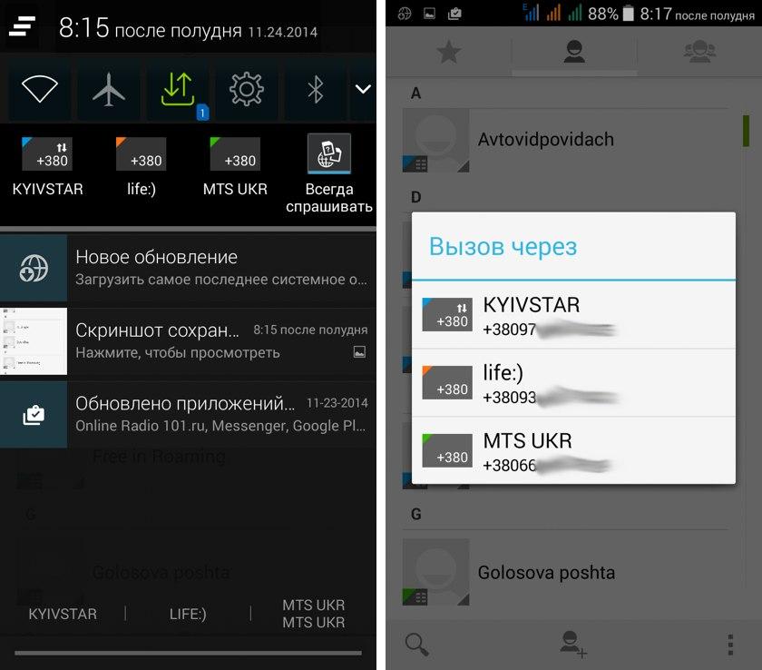 Главный калибр: опыт использования трех SIM-карт в Android-смартфоне-12