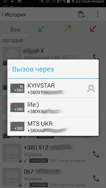 Главный калибр: опыт использования трех SIM-карт в Android-смартфоне-15