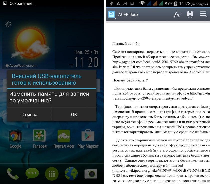 Главный калибр: опыт использования трех SIM-карт в Android-смартфоне-19