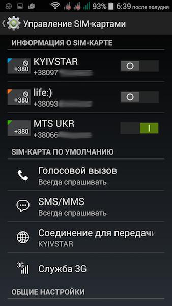 Главный калибр: опыт использования трех SIM-карт в Android-смартфоне-3