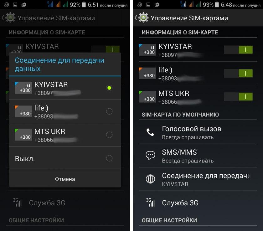 Главный калибр: опыт использования трех SIM-карт в Android-смартфоне-6