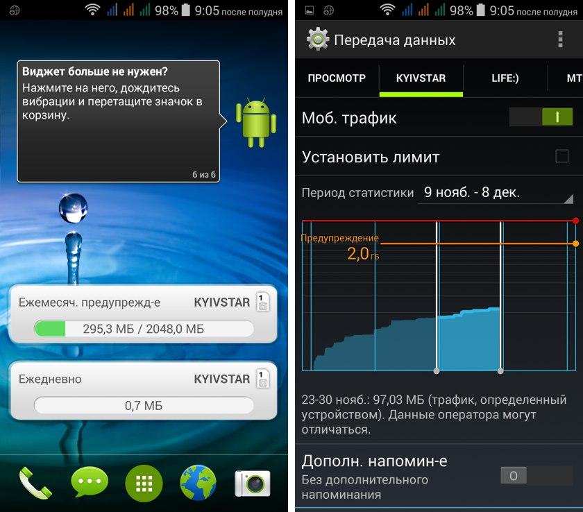 Главный калибр: опыт использования трех SIM-карт в Android-смартфоне-7