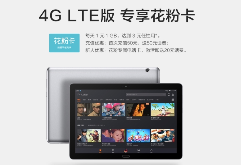 Honor-MediaPad-T5-1.jpg