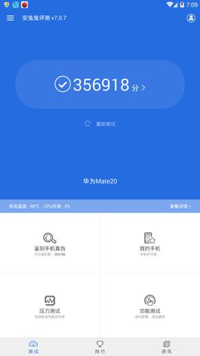 Huawei-Mate-20-AnTuTu-1.jpg