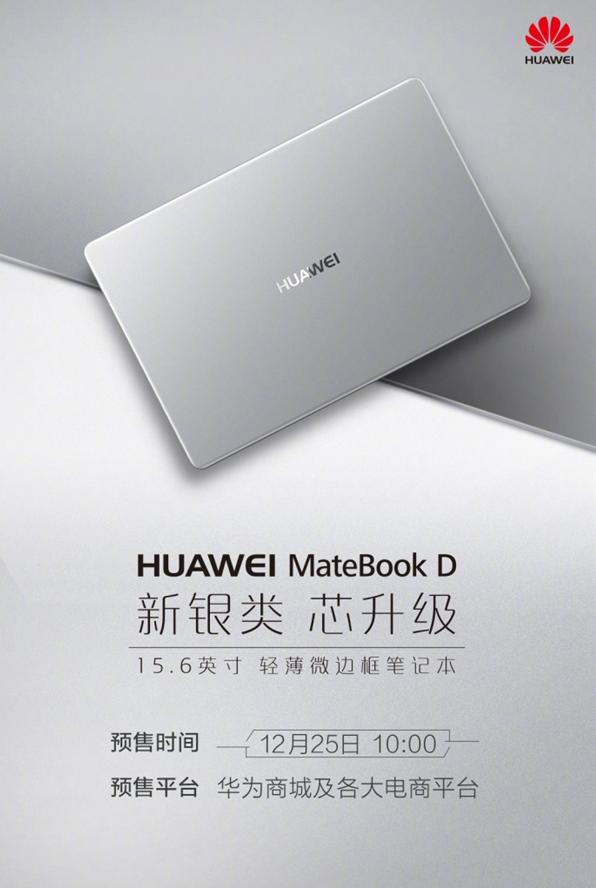 Huawei_MateBook_d 2018-.png