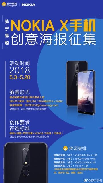 NokiaX-Suning-Poster.jpg