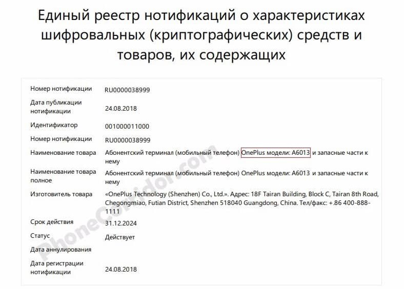OnePlus 6T прошёл сертификацию вEEC