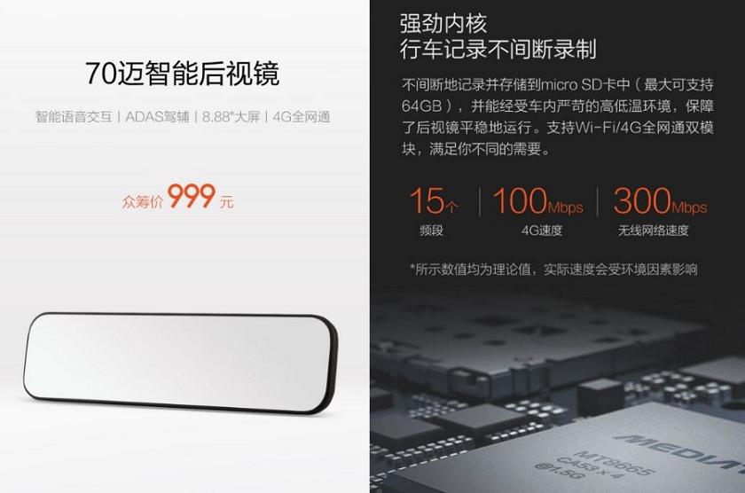 Xiaomi разработала смарт-зеркало заднего вида для авто