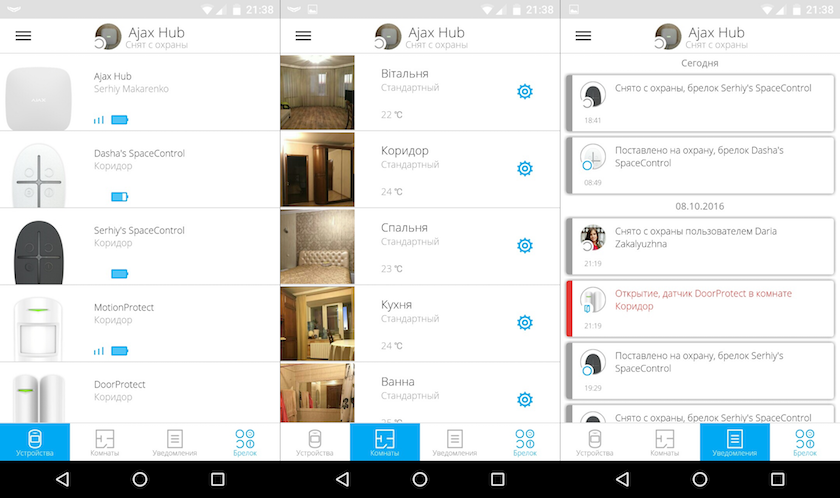 Examples of screens in Ajax application for Android