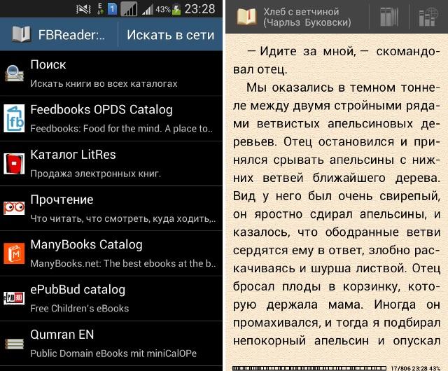 Zxreader Android-Читалка