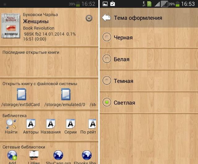 Лучшые Читалки Для Android