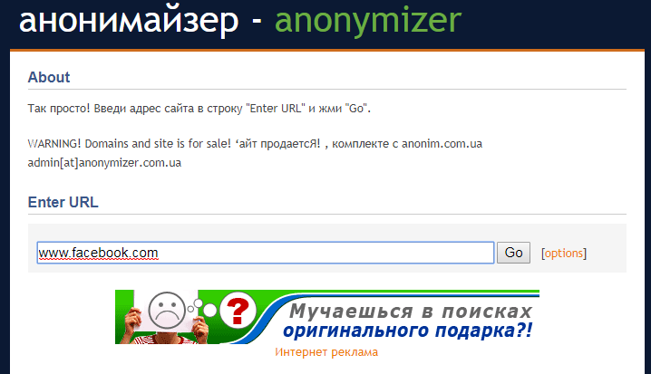 Анонимайзер мамба вход на через