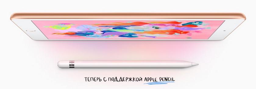 apple-ipad-2018-russia-1.jpg