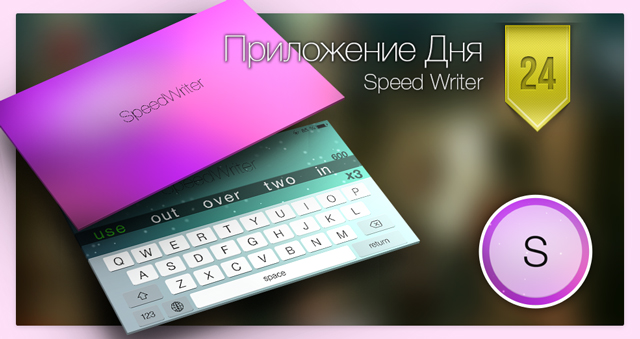 Приложение Дня для iOS: Speed Writer