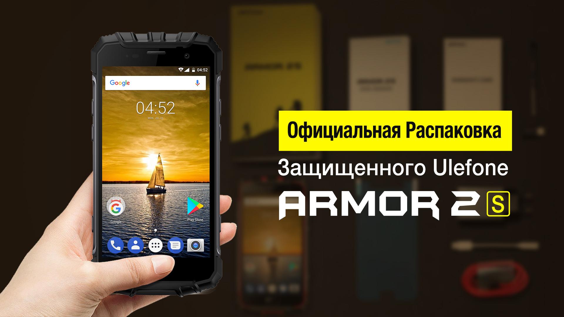 Официальное видео распаковки защищенного смартфона Ulefone Armor 2S