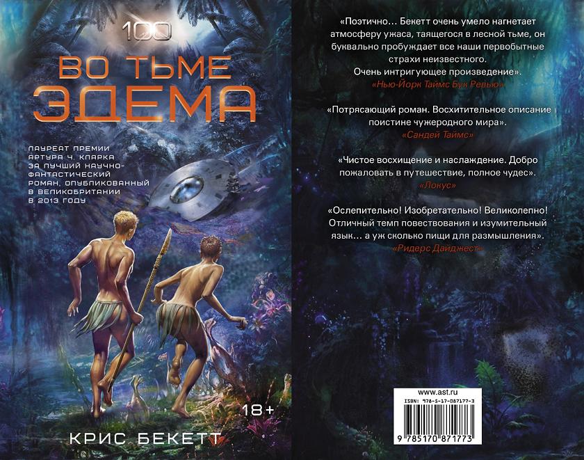 Современная фантастика книги 2015 года