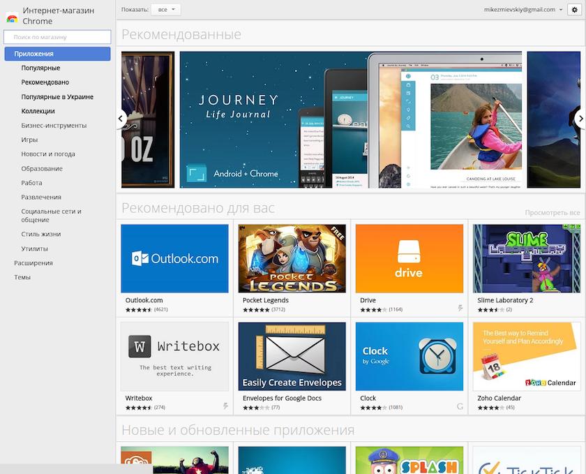Сделано через... Chrome: обзор Google Chrome OS-8