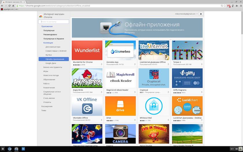 Сделано через... Chrome: обзор Google Chrome OS-13