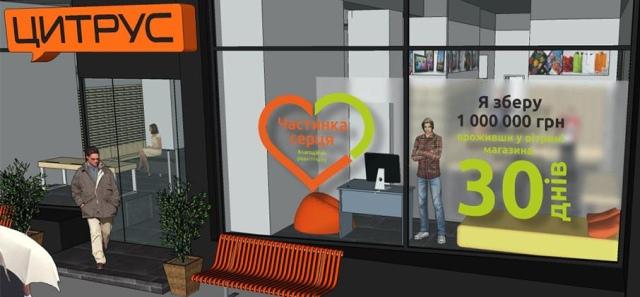 Citrus проведет благотворительное реалити-шоу «Частичка сердца»