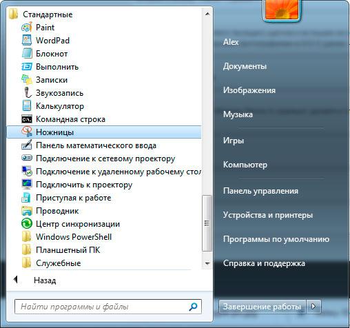 Как сделать скриншот-13