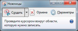 Как сделать скриншот-14