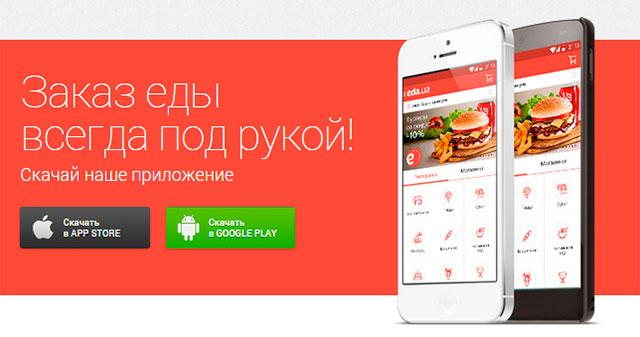 Обзор мобильного приложения eda.ua для заказа еды из крупных ресторанов и магазинов Украины