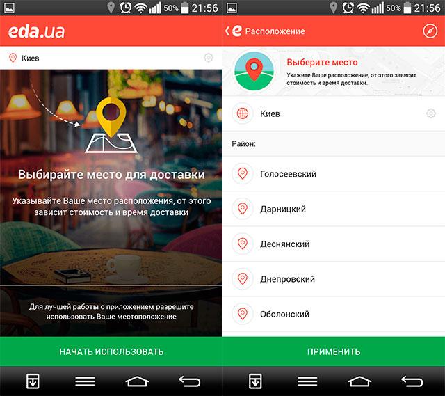 Обзор мобильного приложения eda.ua для заказа еды из крупных ресторанов и магазинов Украины-2