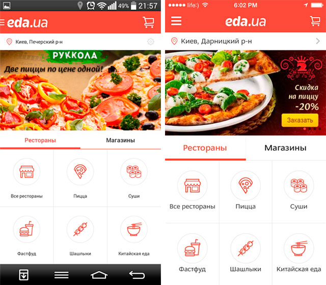 Обзор мобильного приложения eda.ua для заказа еды из крупных ресторанов и магазинов Украины-3