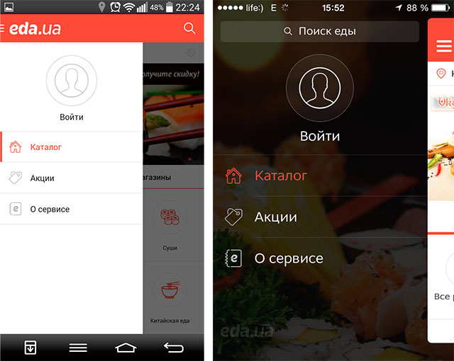 Обзор мобильного приложения eda.ua для заказа еды из крупных ресторанов и магазинов Украины-4