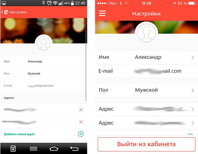 Обзор мобильного приложения eda.ua для заказа еды из крупных ресторанов и магазинов Украины-8