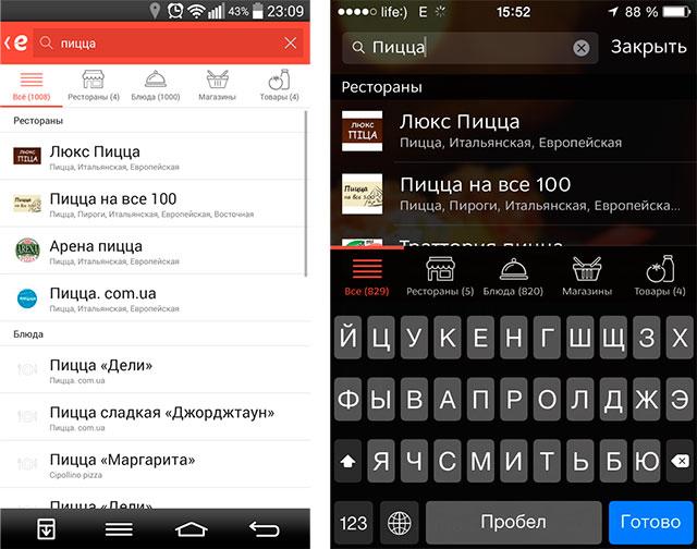 Обзор мобильного приложения eda.ua для заказа еды из крупных ресторанов и магазинов Украины-9