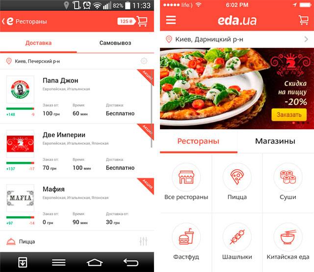 Обзор мобильного приложения eda.ua для заказа еды из крупных ресторанов и магазинов Украины-10