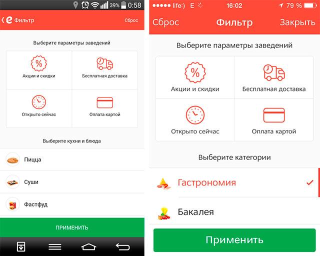 Обзор мобильного приложения eda.ua для заказа еды из крупных ресторанов и магазинов Украины-11