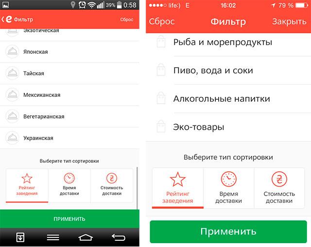 Обзор мобильного приложения eda.ua для заказа еды из крупных ресторанов и магазинов Украины-12