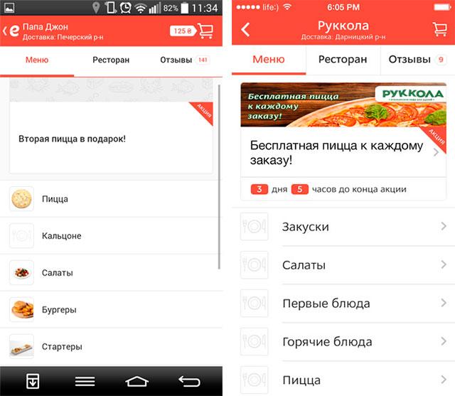 Обзор мобильного приложения eda.ua для заказа еды из крупных ресторанов и магазинов Украины-13