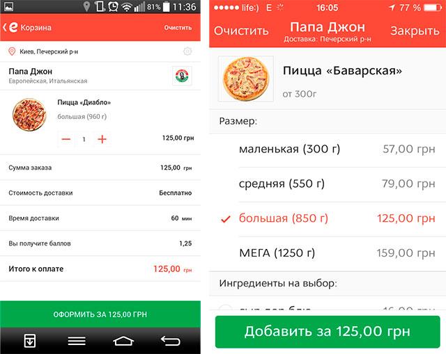 Обзор мобильного приложения eda.ua для заказа еды из крупных ресторанов и магазинов Украины-15