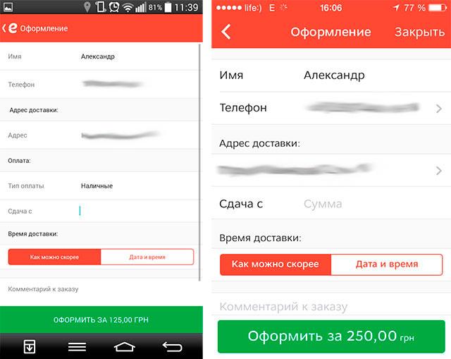 Обзор мобильного приложения eda.ua для заказа еды из крупных ресторанов и магазинов Украины-16