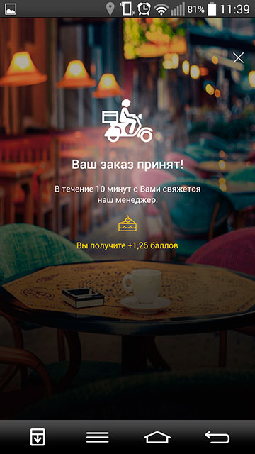 Обзор мобильного приложения eda.ua для заказа еды из крупных ресторанов и магазинов Украины-17