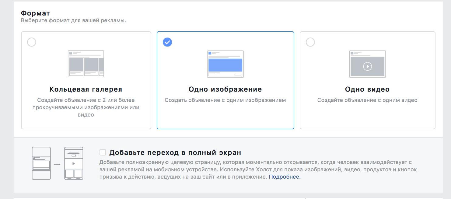 как разместить рекламу на facebook