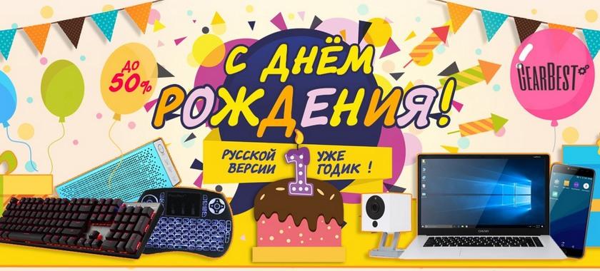 Грандиозные скидки в день рождения русского GearBest