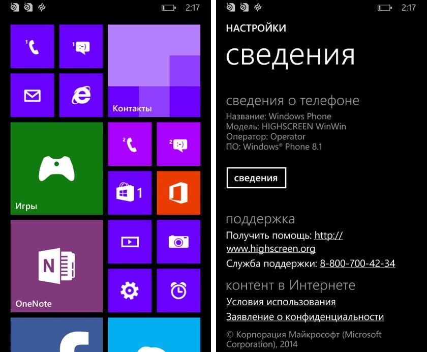 Обзор Highscreen WinWin: недорогой смартфон на Windows Phone 8.1 с двумя задними крышками в комплекте-9