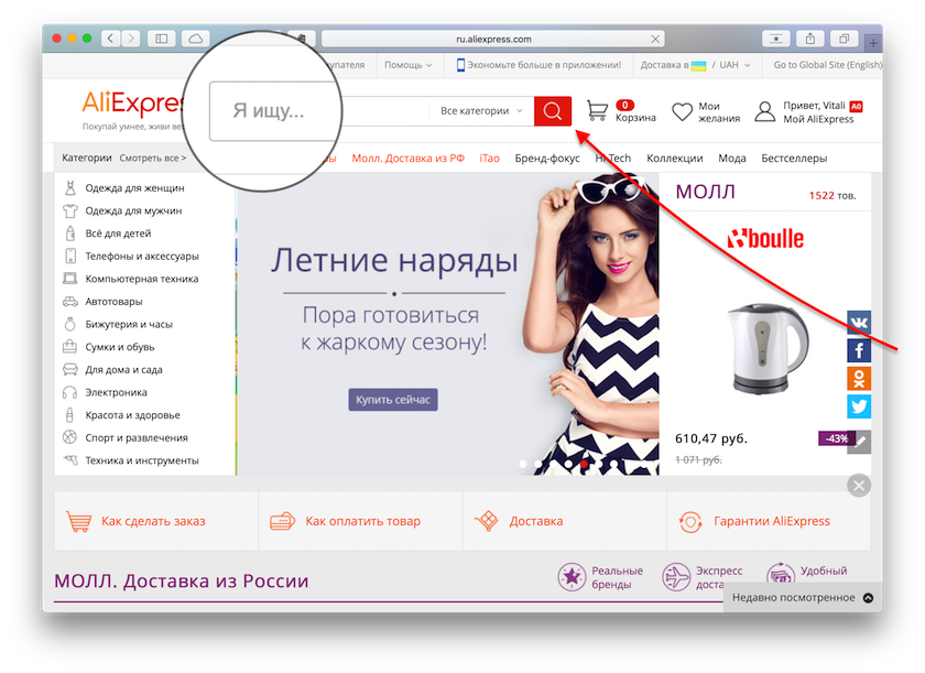 Как сделать на алиэкспресс на русском