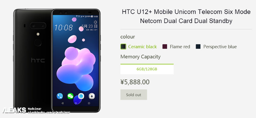 htc12-plus-price.png