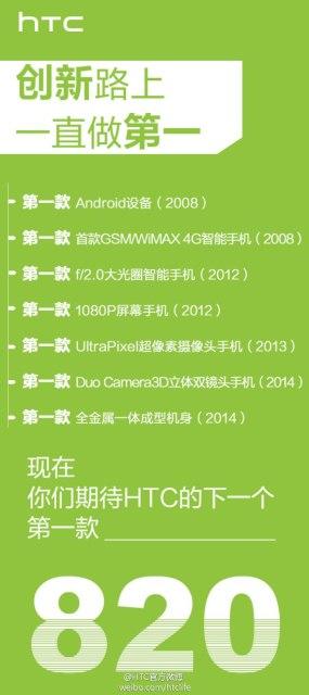 HTC Desire 820 может стать первым 64-разрядным Android-смартфоном-2