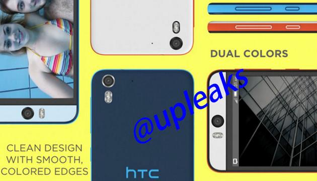 HTC Desire Eye: смартфон с двумя 13-мегапиксельными камерами-2