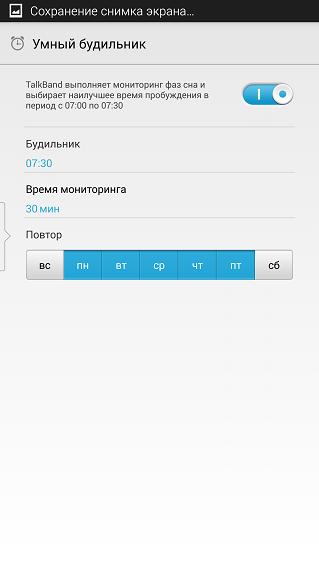 """Обзор """"умного"""" браслета Huawei TalkBand B1-17"""
