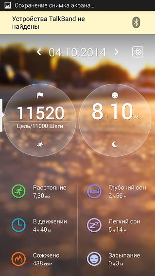 """Обзор """"умного"""" браслета Huawei TalkBand B1-18"""