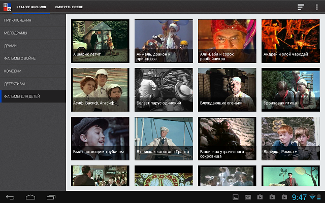кино приложения для андроид - фото 4